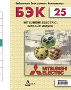 БЭК 25. MITSUBISHI  ELECTRIC: СИЛОВЫЕ МОДУЛИ   купить