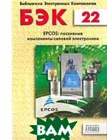БЭК 22. EPCOS: ПАССИВНЫЕ КОМПОНЕНТЫ СИЛОВОЙ ЭЛЕКТРОНИКИ   купить
