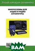 ЭР3 Микросхемы для аудио- и радиоаппаратуры  А. Е. Пескин, А. А. Коннов; Под ред. А. В. Перебаскина.  купить