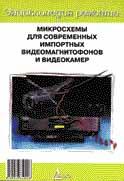 ЭР5 Микросхемы для современных импортных видеомагнитофонов и видеокамер  А. Е. Пескин, А. А. Коннов; Под ред. А. В. Перебаскина.  купить