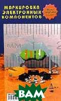 Маркировка электронных компонентов Изд. 2-е, испр., доп.   Перебаскин А.В. купить