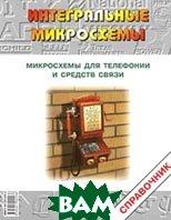 Микросхемы для телефонии и средств связи. Справочник  Перебаскин А.В. купить
