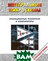 Операционные усилители и компараторы. Справочник   купить