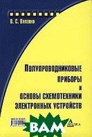 Полупроводниковые приборы и основы схемотехники электронных устройств  Валенко В.С. купить