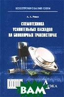 Схемотехника усилительных каскадов на биполярных транзисторах  Ровдо А.А. купить