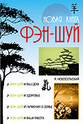 Новая Книга Фэн-Шуй  Я. Новосельский купить