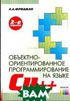 Основы объектно-ориентированного программирования на языке Си++ Изд. 2-е, перераб., доп.  Фридман А.Л.  купить