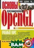 Основы программирования в OpenGL. Учебный курс  И. А. Тарасов  купить