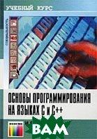 Основы программирования на языках C и C++   И. В. Ашарина  купить