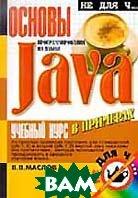 ������ ���������������� �� ����� Java  �. �. ������ ������