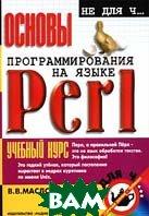 ������ ���������������� �� ����� Perl  �. �. ������  ������