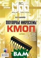 Популярные микросхемы КМОП серии К176, К561, К564, КР1561, К1554, К1564, К1594: Справочник.   Шило В.Л.  купить