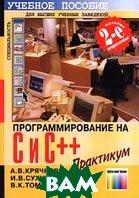 Программирование на C и C++. Практикум   А. В. Крячков, И. В. Сухинина, В. К. Томшин  купить