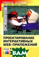 �������������� ������������� Web-����������. ������� �������  �. �. ������  ������