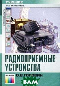 Радиоприемные устройства. Учебник для техникумов  О. В. Головин  купить