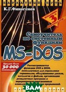 Самоучитель по системным функциям MS-DOS  К. Г. Финогенов  купить