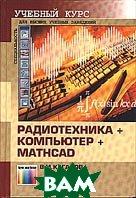 Радиотехника + Компьютер + Mathcad. Учебный курс  О. В. Каганов В.И. купить