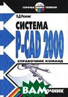 ������� P-CAD 2000. ���������� ������  �. �. �������  ������