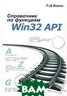 Справочник по функциям Win32 API  Р. Д. Верма  купить