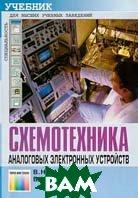 Схемотехника аналоговых электронных устройств   В. Н. Павлов , В.Н. Ногин купить