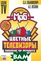 Цветные телевизоры. Пособие по ремонту  С. А. Ельяшкевич, А. Е. Пескин  купить