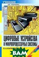 Цифровые устройства и микропроцессорные системы. Учебник для техникумов связи  Калабеков Б.А. купить