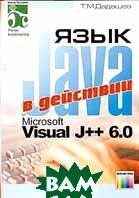 Язык Java и Microsoft Visual J++ в действии   Дадашев Т.М. купить
