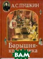 Барышня-крестьянка Серия: Классики - детям  А. С. Пушкин купить