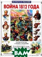 Война 1812 года Серия: История России   Лубченков Ю.  купить