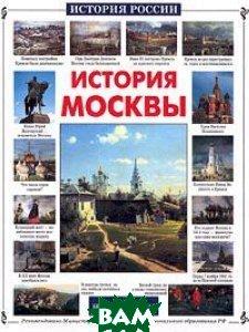 История Москвы  Серия: История России   Н. Ермильченко  купить