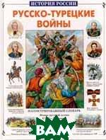 Русско-турецкие войны Серия: История России   Ю. Лубченков  купить