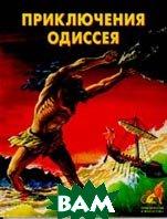 Приключения Одиссея   Гомер купить