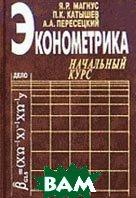 Эконометрика учебник и сборник задач  Магнус Я.Р., Катышев П.К., Пересецкий А. купить