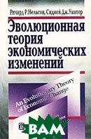 Эволюционная теория экономических изменений  Нельсон Р. Р., Уинтер С.Дж. купить