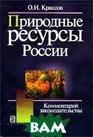 Природные ресурсы России: Комментарий законодательства.  Крассов О.И. купить