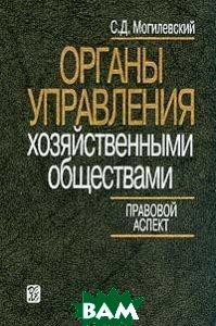 Органы управления хозяйственными обществами. Правовой аспект  С. Д. Могилевский  купить