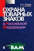 Охрана товарных знаков в Российской Федерации: Учебно-практическое пособие  Петров И.А. купить