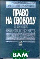 Право на свободу и личную неприкосновенность  Нормы и действительность  Сиецовский Ю, И,  купить
