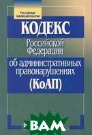 Кодекс Российской Федерации об административных правонарушениях    купить