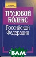 Трудовой кодекс Российской Федерации    купить