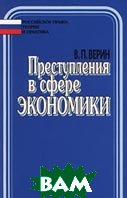 Преступления в сфере экономики. Учебно-практическое пособие. 2-е изд.  В.П. Верин купить