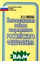 Конституционные основы современного российского федерализма.  2-е изд. испр. и доп.   И. А. Умнова купить