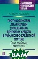 Противодействие легализации (отмыванию) денежных средств в финансово-кредитной системе. Опыт, проблемы, перспективы  Г. А. Тосунян, А. Ю. Викулин  купить