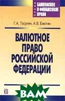 Валютное право Российской Федерации  Г. А. Тосунян, А. В. Емелин  купить