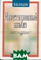 Инвестиционный анализ Учебное пособие (2-е издание)  В. М. Аньшин купить