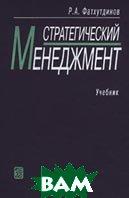 Стратегический менеджмент. Учебник. 7-е изд., испр. и доп.  Р. А. Фатхутдинов купить