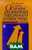 Основы развития местного хозяйства Учебник  Ю. В. Филиппов купить