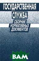 Государственная служба. Сборник нормативных документов  Матирко В.И. и др. купить