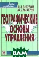 Географические основы управления  В. Л. Бабурин, Ю. Л. Мазуров  купить