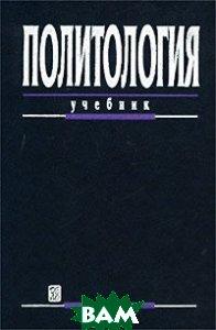 Политология. Учебник  В. Л. Бабурин, Ю. Л. Мазуров  купить
